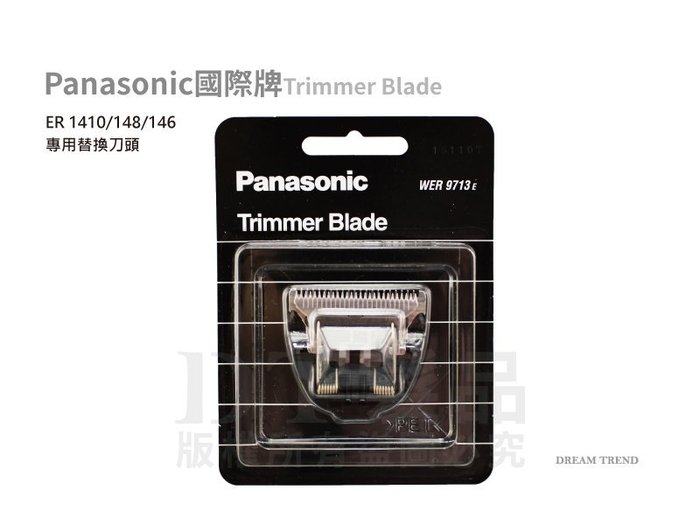 【DT髮品】Panasonic 國際牌 刀頭 適用 ER1410/148/146 另售 電剪 寵物電剪【1004006】