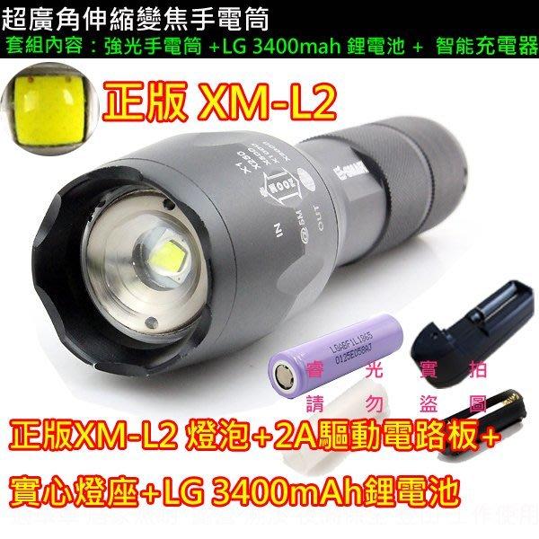 <大容量3400mAh LG鋰電池>XM- L2 伸縮變焦手電筒LG3400mAh鋰電池+充電器