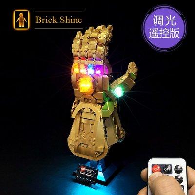 現貨 燈組 樂高 LEGO 76191 無限手套 超級英雄 系列 全新未拆 遙控版 BS 原廠燈