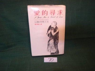 【愛悅二手書坊 08-01】愛的尋求 以撒.辛格 著 大地
