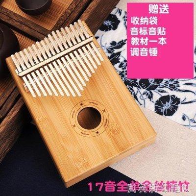 ZIHOPE 拇指琴拇指琴卡林巴琴17音樂器KALIMBA琴初學者便攜式入門ZI812