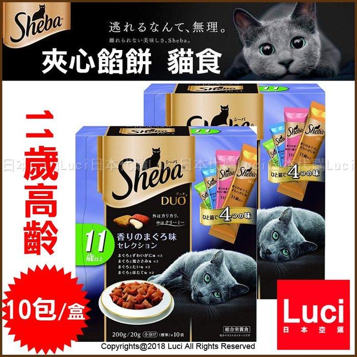 綜合鮪魚 紫色 11歲高齡 成貓 SHEBA DUO 貓食 夾心餡餅 新鮮美味 點心 食物 喵星人 LUCI日本代購