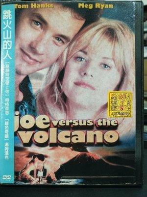 挖寶二手片-Z82-026-正版DVD-電影【跳火山的人】-湯姆漢克 梅格萊恩(直購價)