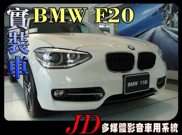 【JD 新北 桃園】BMW F20 PAPAGO 導航王 HD數位電視 360度環景系統 BSM盲區偵測 倒車顯影 手機鏡像。實車安裝 實裝車