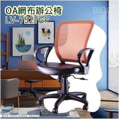 【舒適有型】OA網布辦公椅(橘) LV-752TGP 椅子 坐椅 升降椅 旋轉椅 電腦椅 會議椅 員工椅 工作椅 辦公室