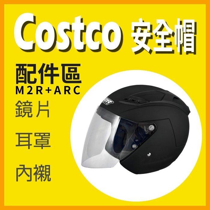 中壢安信  Costco 安全帽 區 鏡片 耳罩 內襯 賣場 M2R M390