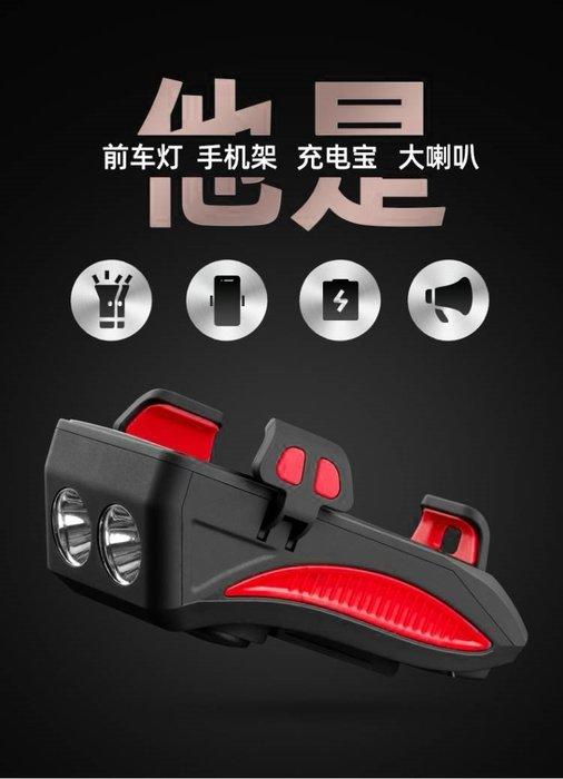 自行車專用-四合一多功能手機架 手機架+喇叭+T6前燈+行動充等多功能 自行車手機架 腳踏車手機架《F1單車》