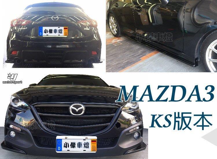 小傑車燈精品--全新 MAZDA3 15 16 2015 2016年 5門 5D KS式樣 前保桿 後保桿 側群 含烤漆