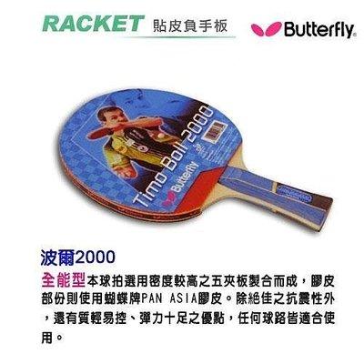 Butterfly 貼皮負手板 TIMO BOLL系列 波爾2000  刀板