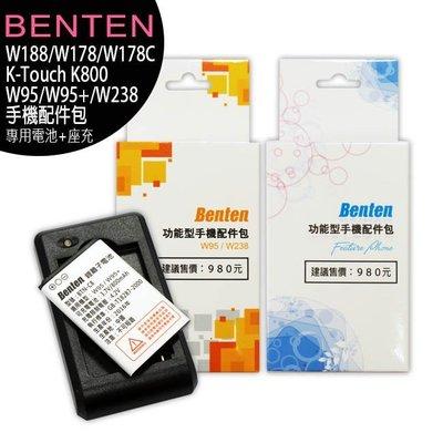 BENTEN W188/W178/W178C/K-Touch K800/W95/W95+/W238手機配件包