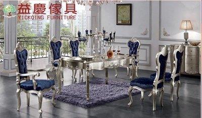 【大熊傢俱】CCZ023 歐式餐桌 餐桌椅組 奢華餐桌 歐式餐桌 另售餐椅