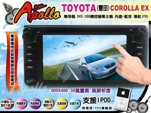 九九汽車音響TOYOTA WISH.VIOS 豐田機.DVD.USB.IPOD.IPHONE觸控螢幕主機.內建.藍芽.導航(papago)