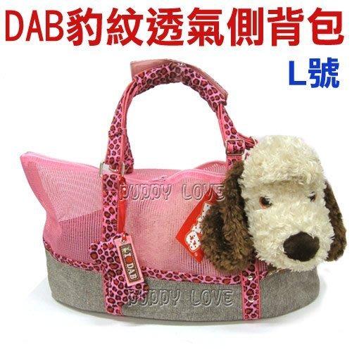 ◇帕比樂◇DAB.超搶眼防風兩用透氣側背包【豹紋-L號】適合8公斤以內寵物使用