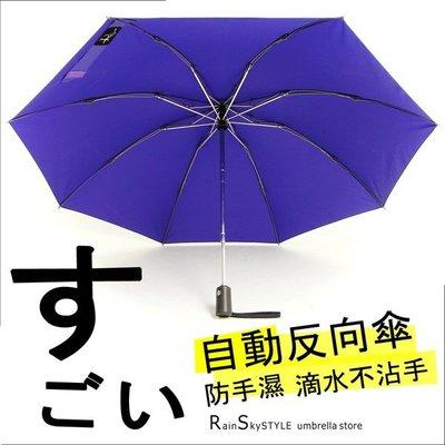 【反收不濕手】自動折疊反向傘 (紫) / 自動傘雨傘防UV傘自動開收傘防風傘三折傘大傘抗UV傘陽傘洋傘折疊傘 (免運)