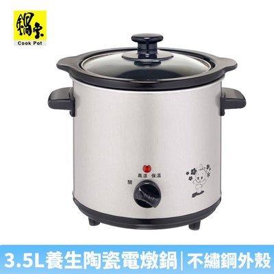 【♡ 電器空間 ♡】【鍋寶】3.5L不銹鋼陶瓷電燉鍋(SE-3050-D)