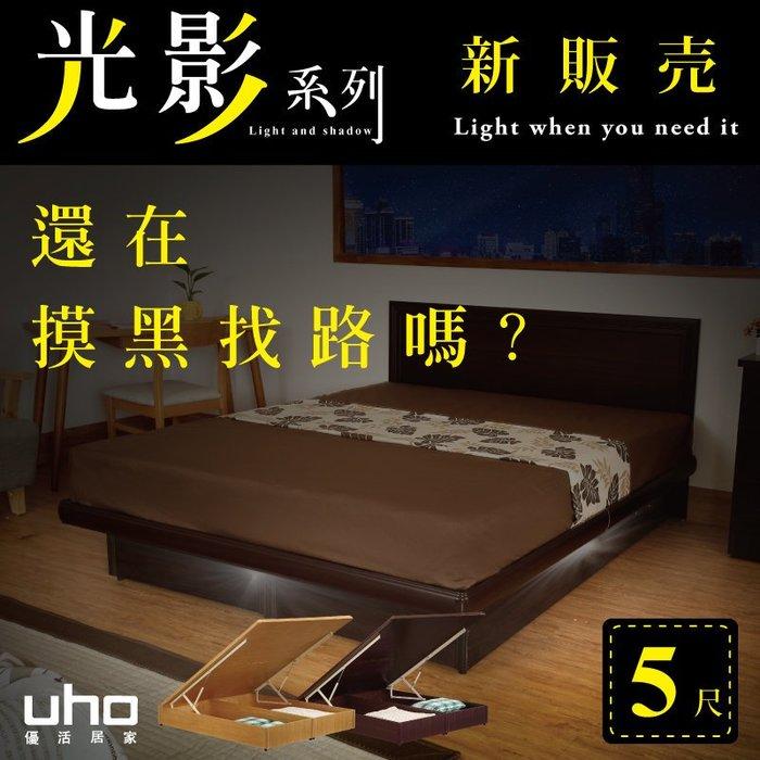 光影系列【UHO】5尺雙人後掀式掀床-A款
