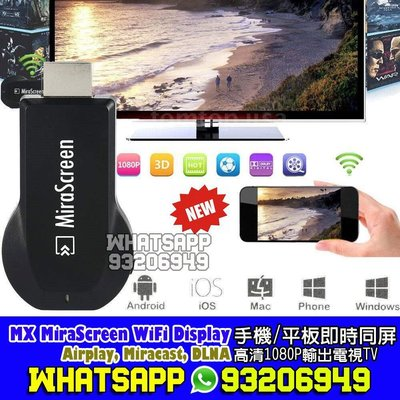 智能無線鏡射器 無線出TV, Projector MX MiraScreen Miracast AirPlay WiFi 連接HDMI輸出 手機平板 無線投射