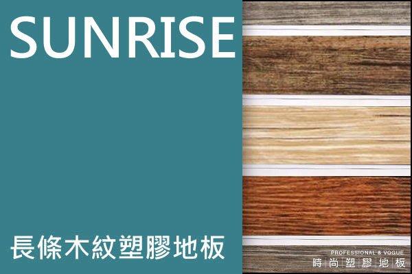 時尚塑膠地板賴桑~SUNRISE品牌~長條木紋塑膠地板3.0mm連工帶料每坪$1300起(PU表面強化處理)