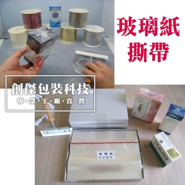 %玻璃紙訂製*創傑包裝*透明色玻璃紙*外盒包裝用*香煙*藥品*化妝品盒*