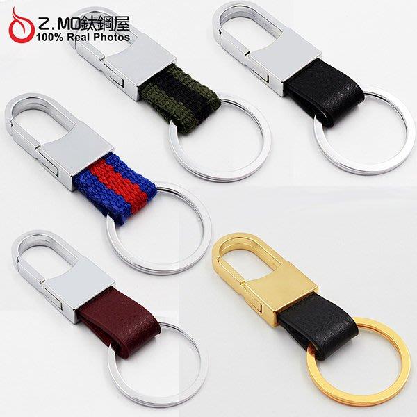 合金鑰匙圈 汽車鑰匙圈 腰掛 皮帶扣 生日禮物 皮革材質 單個價【KLAL006】Z.MO鈦鋼屋