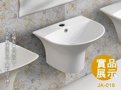 【安心整合】JA-016 連體盆 面盆/腳柱 一體成形 洗臉盆 衛浴設備 另有水龍頭 浴櫃 浴缸…