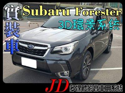 【JD 新北 桃園】實車安裝 Subaru Forester 3D環景 環景系統 4鏡頭 四分割畫面 四鏡頭行車記錄器