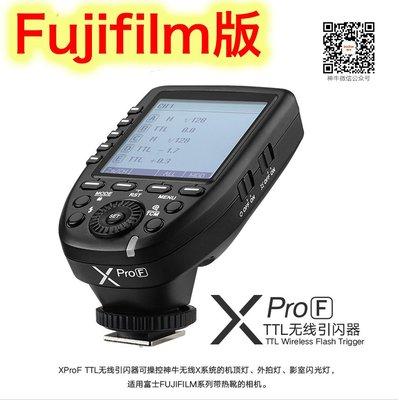 ~阿翔小舖~免運費公司貨 神牛Xpro 富士無線閃燈觸發器 GODOX XproF Xpro-F發射器Fuji-Film
