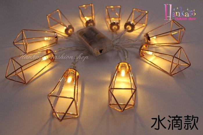 ☆[Hankaro]☆LED聖誕節燈串鐵藝水滴造型燈串20燈電池款(微瑕疵出清)