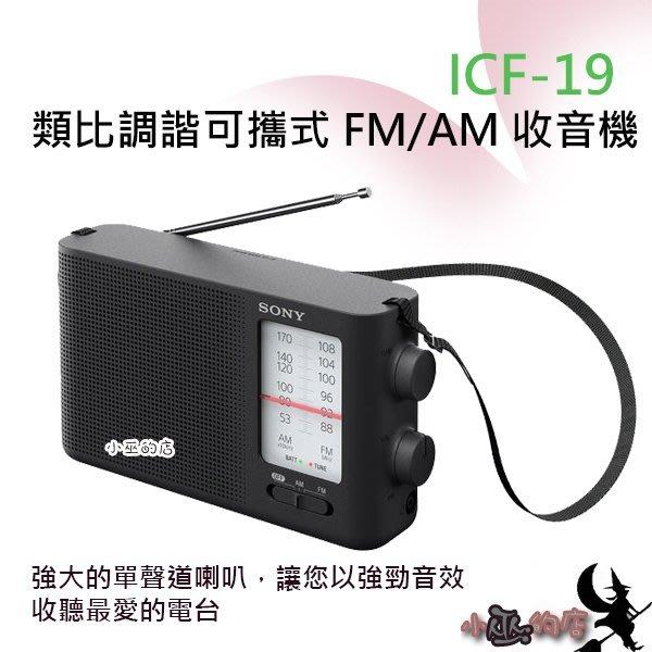「小巫的店」實體店面*( ICF-19 )SONY 原廠經典收音機有耳機孔 可聽400小時 促銷@1290