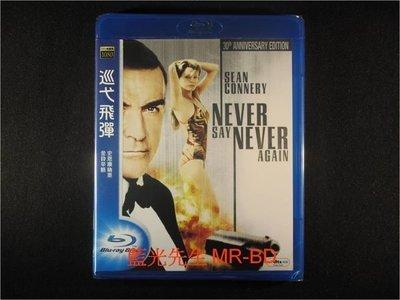 [藍光BD] - 007系列 : 巡弋飛彈 Never Say Never Again ( 得利公司貨 )