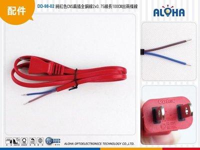 插頭【DD-98-02】純紅色CNS扁插全銅線2x0.75線長100CM  另售電子材料配件 變壓器 控制器 調光器
