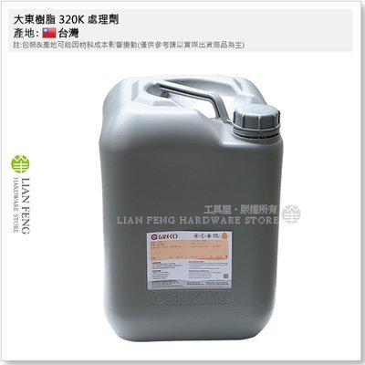 【工具屋】*含稅* 大東樹脂 320K 處理劑 15KG桶裝 EVA處理劑 配合PU膠或藥水糊對EVA之表面處理 台灣製