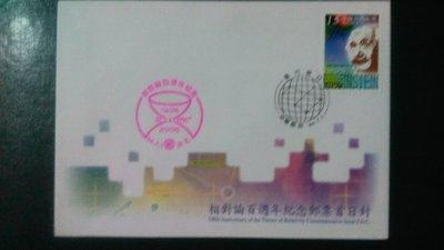 2350 台灣銷戳舊票 (成套) 首日封共1封 低價起標