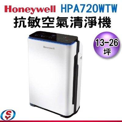 8-16坪 美國Honeywell 智慧淨化抗敏空氣清淨機HPA-720WTW