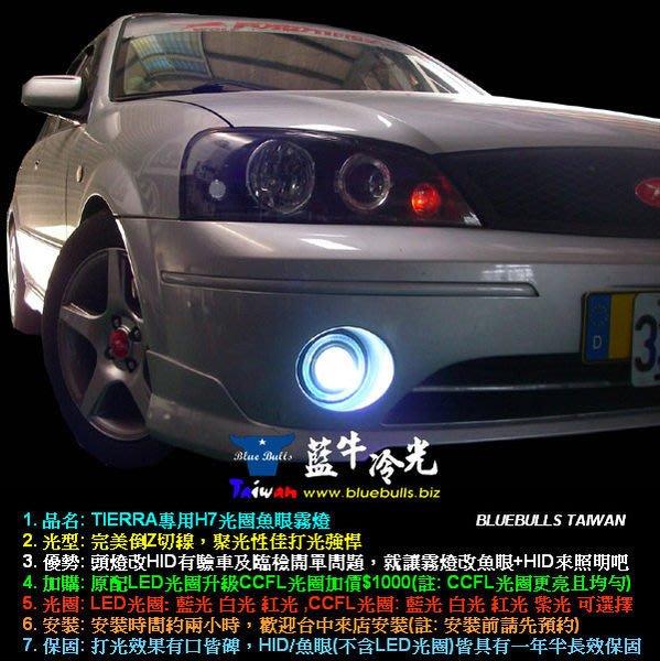 【藍牛冷光】TIERRA XT RS AERO SE VX H7光圈魚眼霧燈 另有 HID 光圈 魔鬼眼 踏板 HUD 遠近魚眼