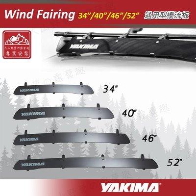 【大山野營】安坑特價 YAKIMA Wind Fairing 通用型擾流板 34吋 40吋 46吋 52吋 導流板