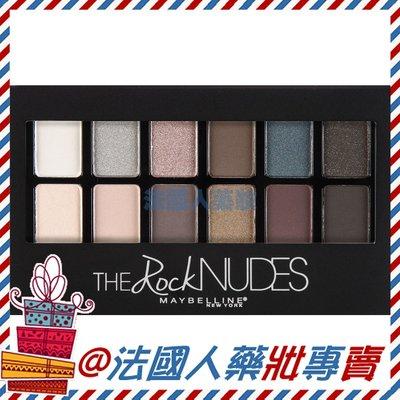 @法國人 美國 Maybelline 媚比琳 時尚伸展台訂製12色眼彩盤 Rock Nude限量款