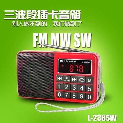 L238-sw收音機#便攜插卡音箱#老人機/AM/FM電台都可收聽(  紅色,金色,黑色,藍色)記得告知顏色喔!