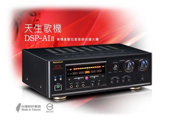 【昌明視聽】NaGaSaKi DSP-A1 II 高傳真數位迴音綜合擴大機 5組麥克風輸入 全中文化面版 可議價