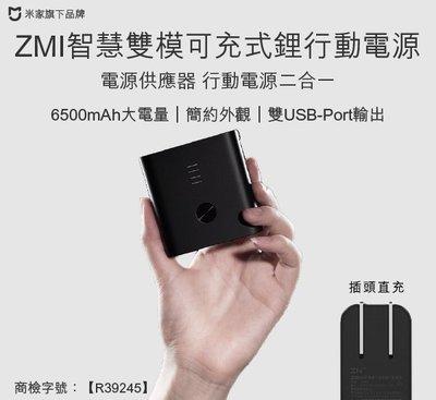 【刀鋒】ZMI智慧雙模可充式鋰行動電源 現貨 小米米家 二合一 行動電源 充電頭 插頭 雙USB孔