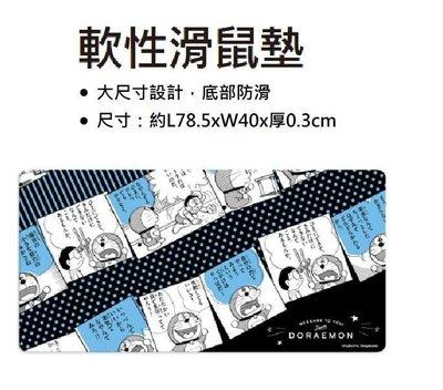 【鱷魚島】7-11 哆啦A夢 軟性滑鼠墊