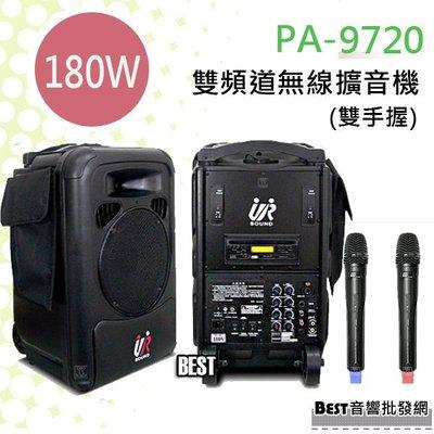 ((貝斯特批發))*(PA-9720) UR Sound /雙頻道無線擴音機/UHF/ 180W 雙手握 室內戶外集會