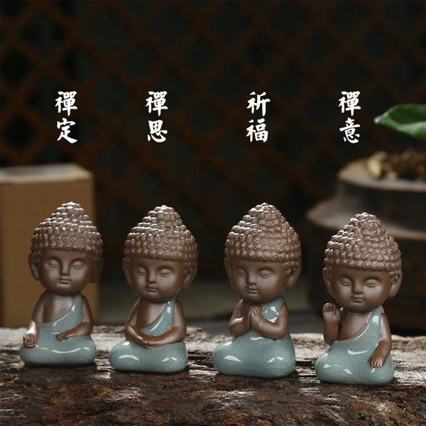 5Cgo【茗道】含稅會員有優惠 44722644230釋迦觀音茶寵佛像小和尚紫砂汽車飾品小如來哥窯汝窯茶寵茶盤-四個一組