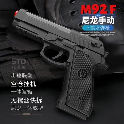 【炙哥】M92 手動水彈槍 NERF 一體波箱 無螺絲快拆 玩具 生存遊戲 吃雞 禮品 活動 露營 發票 統編 禮物
