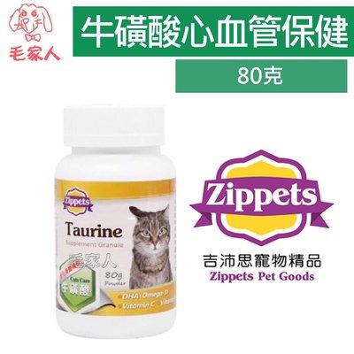 毛家人-Zippets吉沛思牛磺酸貓用心血管保健顆粒80克,貓保健品,心血管保健