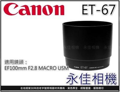 永佳相機_CANON ET-67 ET67 原廠遮光罩 環型 EF 100MM F2.8 MACRO  售價1100元