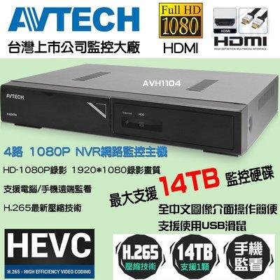 AVTECH 陞泰科技 4路網路遠端監控主機 HDMI高畫質輸出 手機遠端監看回放 監視器 攝影機 NVR 1080P
