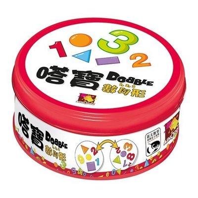 大安殿實體店面 免運 嗒寶 數與形 Dobble 123 太神奇啦 Spot it 哆寶數字版 繁體中文正版益智桌上遊戲