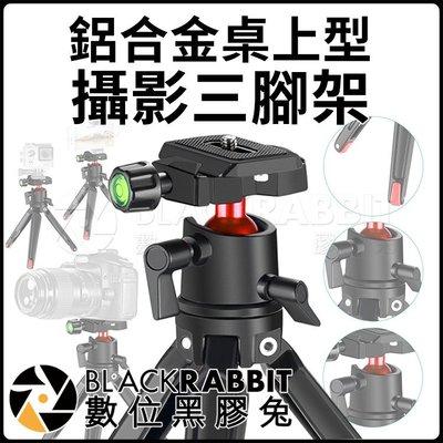 數位黑膠兔【 244 鋁合金 桌上型 攝影 三腳架 】 支架 腳架 手持 小腳架 相機 錄影 1/4 單眼 雲台 配件