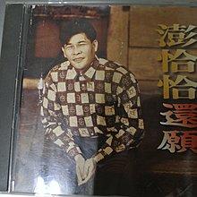 CD ~ 澎恰恰 還願 ~ 1993 DECCA 70029 無IFPI
